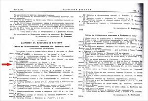 Държавен-вестник-бр.-66-от-1976-година