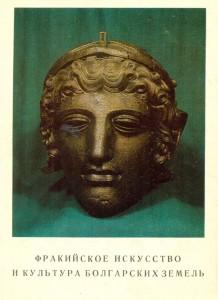 1974-Фракийское-искусство